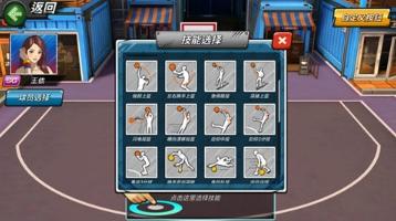 潮人籃球單機破解版2