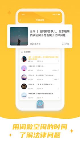 喵晓法app截图1
