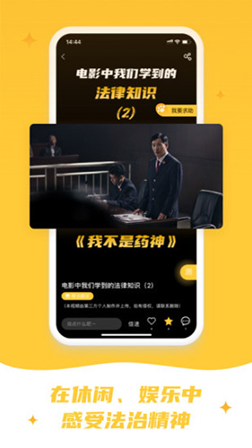 喵晓法app截图2
