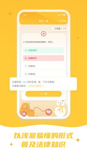 喵晓法app截图3