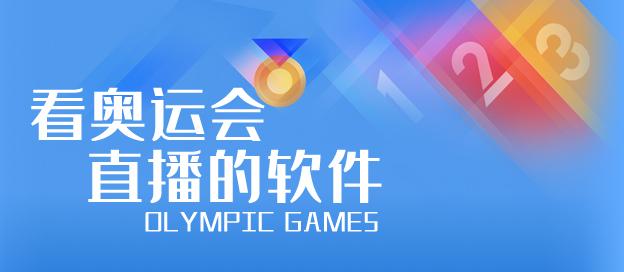 看奧運會直播的軟件