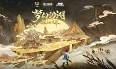 夢幻西游真會玩!中國首個游戲主題沙雕群開園