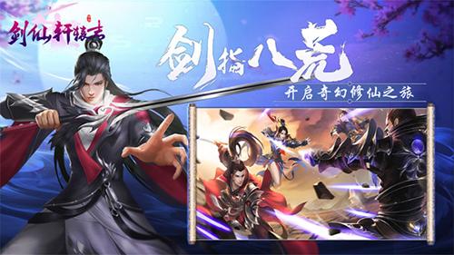 剑仙轩辕志截图2