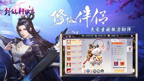 剑仙轩辕志截图5