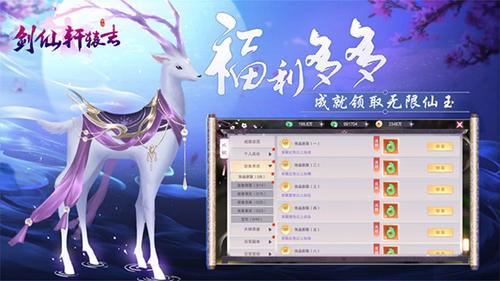 剑仙轩辕志截图3