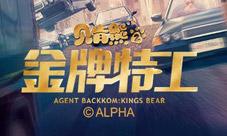 《貝肯熊2:金牌特工》爆笑入駐《比特大爆炸》!