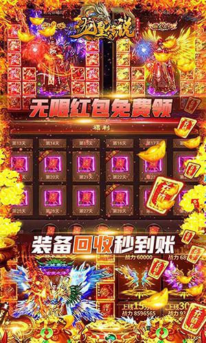 龙皇传说超变三职业游戏截图