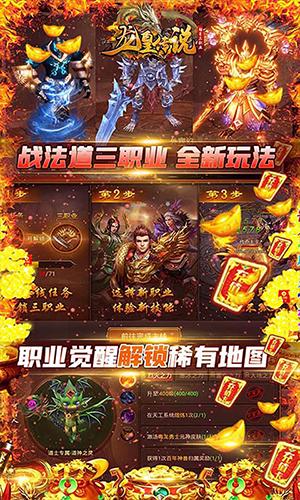 龙皇传说超变三职业截图3
