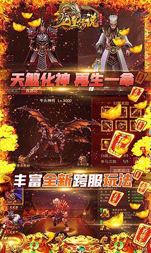 龙皇传说超变三职业截图4
