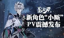 《影之刃3》全新PV震撼發布 新角色小廝完全體登場!
