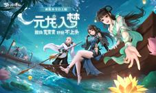 《夢幻新誅仙》游戲評測:全新的誅仙世界