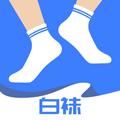 白襪app