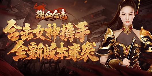 《熱血合擊》劉亦菲新劇竟成為新版本的靈感來源!