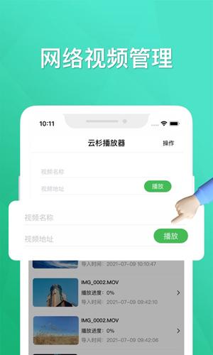 云杉播放器app截图3