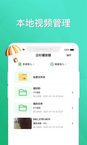 云杉播放器app截图4