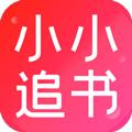 小小追書最新版本app