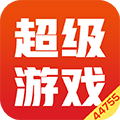 44755超級游戲app