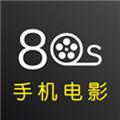80s手機電影app