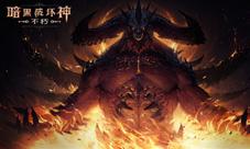 《暗黑破壞神:不朽》首測完美收官