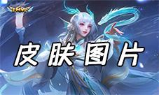 王者榮耀西施游龍清影圖片 冬冠FMVP皮膚高清海報