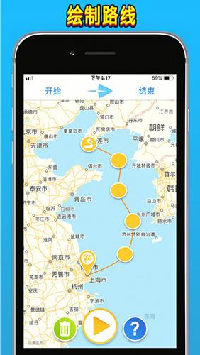 travelboast app軟件截圖
