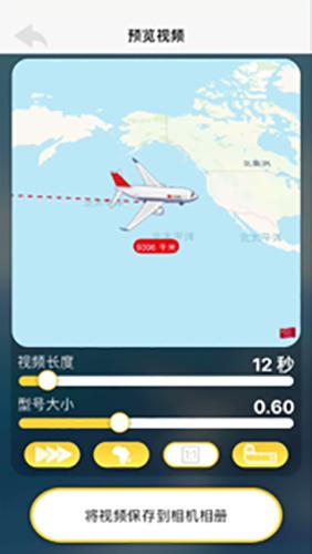 travelboast app截圖2