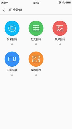 夜神清理大師app
