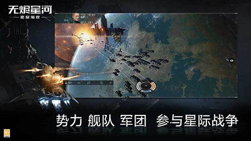 EVE星戰前夜:無燼星河截圖6