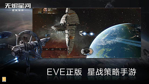 EVE星戰前夜:無燼星河截圖2