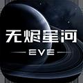 EVE星戰前夜:無燼星河