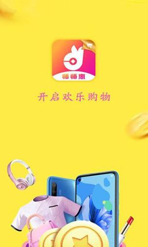 師師惠app截圖1