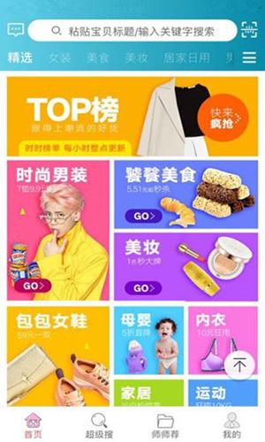 師師惠app截圖2