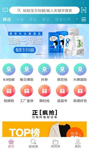 師師惠app截圖3