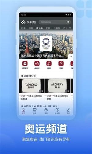 央视频app截图1