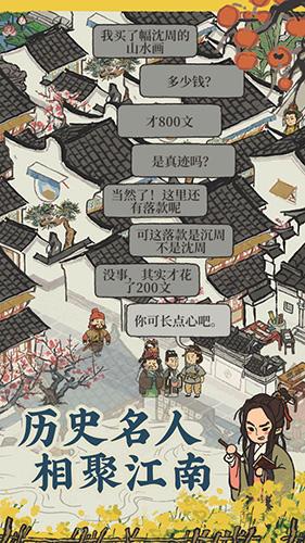 江南百景图截图4