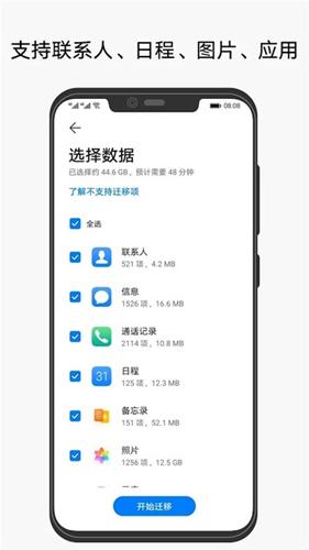 華為手機克隆app截圖1