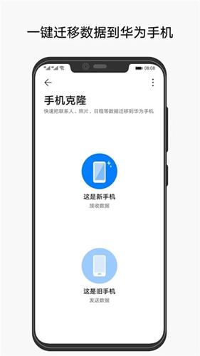 華為手機克隆app截圖2