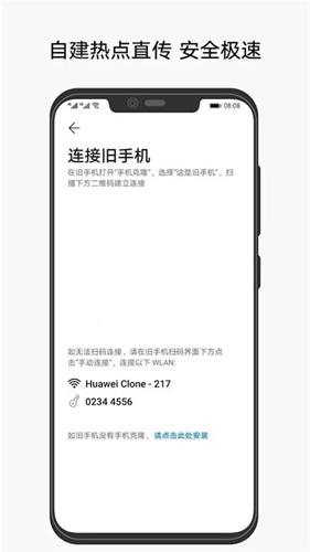 華為手機克隆app截圖4