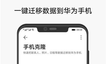 華為手機克隆軟件
