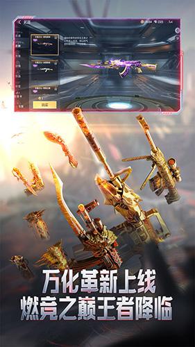 穿越火線槍戰王者不聯網版本截圖6