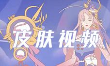 王者榮耀王昭君乞巧織情視頻 七夕皮膚展示動畫