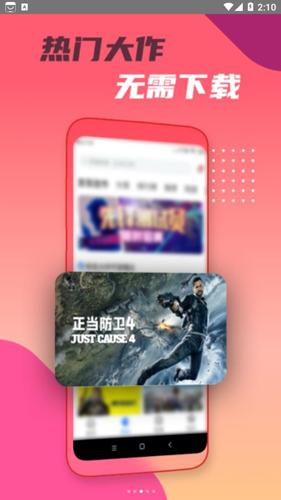 頭號云游app截圖2