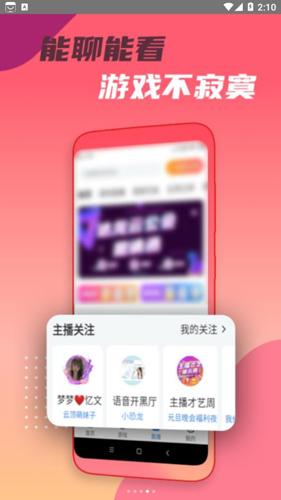 頭號云游app截圖3