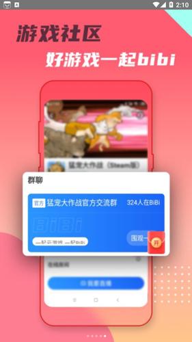 頭號云游app截圖4