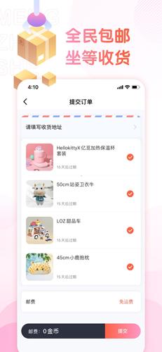 萌爪聯盟app截圖4