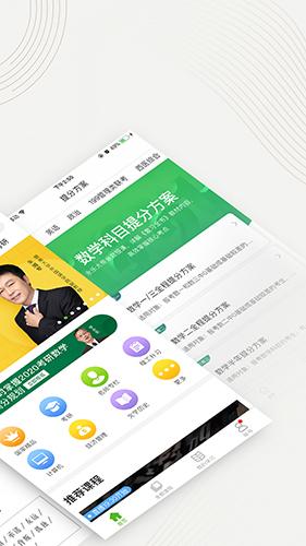 中國大學MOOC官方版截圖2