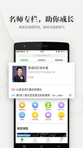 中國大學MOOC官方版截圖5