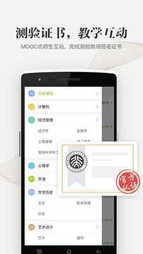 中國大學MOOC官方版截圖4