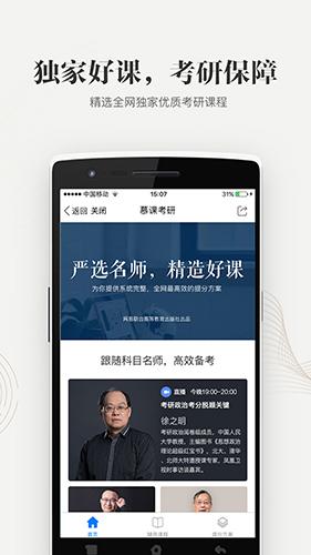 中國大學MOOC官方版截圖3