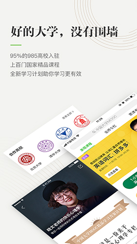 中國大學MOOC官方版截圖1